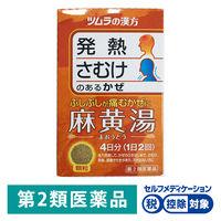 【第2類医薬品】ツムラ漢方麻黄湯エキス顆粒 8包 ツムラ