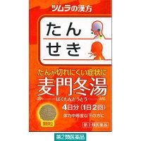 【第2類医薬品】ツムラ漢方麦門冬湯エキス顆粒 8包 ツムラ