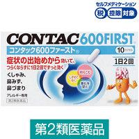 【第2類医薬品】コンタック600ファースト 10カプセル グラクソ・スミスクライン★控除★