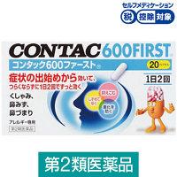 コンタック600ファースト 20C