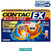 新コンタック かぜEX(20カプセル)
