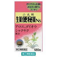 【指定第2類医薬品】小太郎漢方の生薬便秘薬Ns 120錠 小太郎漢方製薬