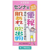【指定第2類医薬品】本草センナ錠-T 220錠 本草製薬