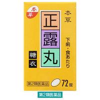 【第2類医薬品】本草正露丸糖衣 72錠 本草製薬