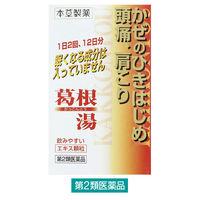 【第2類医薬品】本草 葛根湯エキス顆粒-H 24包 本草製薬