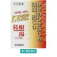 【第2類医薬品】本草 葛根湯エキス顆粒-H 8包 本草製薬