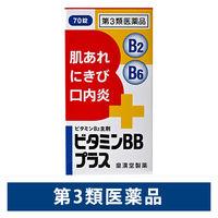 【第3類医薬品】ビタミンBBプラス「クニヒロ」 70錠 皇漢堂製薬