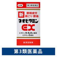 【第3類医薬品】新ネオビタミンEX「クニヒロ」 60錠 皇漢堂製薬