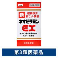 【第3類医薬品】新ネオビタミンEX「クニヒロ」 140錠 皇漢堂製薬
