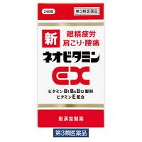 【第3類医薬品】新ネオビタミンEX「クニヒロ」 240錠 皇漢堂製薬