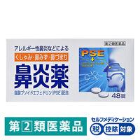 【指定第2類医薬品】鼻炎薬A「クニヒロ」 48錠 皇漢堂製薬