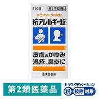【第2類医薬品】抗アレルギー錠「クニヒロ」 110錠 皇漢堂製薬
