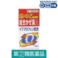 総合かぜ薬A「クニヒロ」 45錠