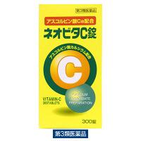 【第3類医薬品】ネオビタC錠「クニヒロ」 300錠 皇漢堂製薬