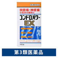 【第3類医薬品】コンドロパワーEX錠 145錠 皇漢堂製薬