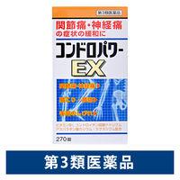 【第3類医薬品】コンドロパワーEX錠 270錠 皇漢堂製薬
