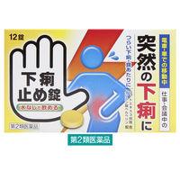 【第2類医薬品】下痢止め錠「クニヒロ」 1箱(12錠入) 皇漢堂製薬