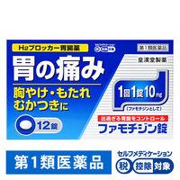 【第1類医薬品】ファモチジン錠「クニヒロ」 12錠 皇漢堂製薬★控除★