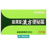【第2類医薬品】皇漢堂漢方便秘薬 1箱(220錠入) 皇漢堂製薬