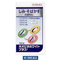 【第3類医薬品】ネオビタホワイトプラス「クニヒロ」 180錠 皇漢堂製薬