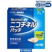 【第1類医薬品】ニコチネル パッチ10 7枚 ノバルティスファーマ★控除★