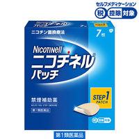 【第1類医薬品】ニコチネル パッチ20 7枚 グラクソ・スミスクライン★控除★