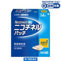 【第1類医薬品】ニコチネル パッチ20 14枚 グラクソ・スミスクライン★控除★