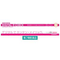 【第2類医薬品】デジタル Pーチェック 1回用 ミズホメディー