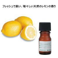生活の木 レモン