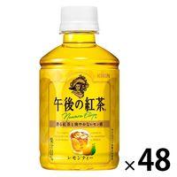 キリンビバレッジ 午後の紅茶 レモンティー 280ml 1セット(48本:24本入×2箱)