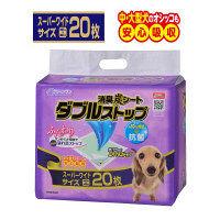 クリーンワン 消臭炭シートダブルストップ スーパーワイド 1袋(20枚入) シーズイシハラ