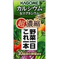 野菜一日これ一本超濃縮カルシウム24本