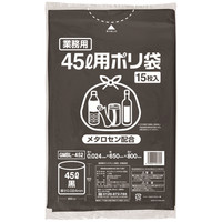 ゴミ袋 黒45L