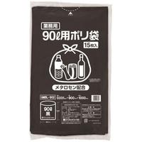 ゴミ袋 黒90L 15枚入