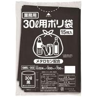 ゴミ袋 黒30L