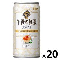 キリンビバレッジ 午後の紅茶 ミルクティー 185g 1箱(20缶入)