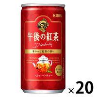 キリンビバレッジ 午後の紅茶 ストレートティー 185g 1箱(20缶入)