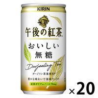 午後の紅茶おいしい無糖 185g 20缶