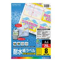 コクヨ カラーレーザー用耐水紙ラベル 8面 LBP-WP6908N 1袋(20枚入)