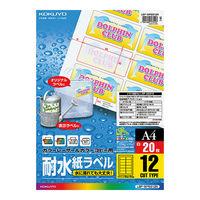 コクヨ カラーレーザー用耐水紙ラベル 12面 LBP-WP6912N 1袋(20枚入)