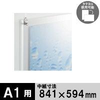 アートプリントジャパン アクリルポスターパネル A1(外寸:891×644mm) 3枚