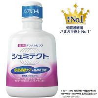 シュミテクト 薬用洗口液ノンアルコール
