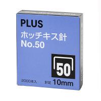 プラス ホッチキス針 大型 No.50(10mm) 1セット(5箱入)