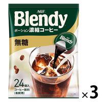 【ポーション】AGF ブレンディ カフェラトリー ポーションコーヒー 無糖 1セット(72個:24個入×3袋)