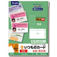 プラス いつものカード10面 名刺表示用 白 両面 MC-K701V 1袋(50シート入)