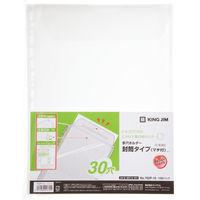 キングジム 多穴ホルダー封筒タイプ(マチ付き) 762P-10ニユ 1箱(100枚:10枚入×10袋)