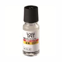 シヤチハタ タート溶剤(速乾性) 小瓶 SOL-1-32 1本  (直送品)