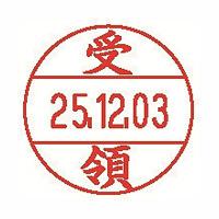 シヤチハタ 日付印 データーネームEX12号 印面 「受領」XGL-12M-J42 (直送品)