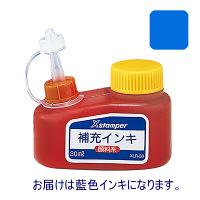 シヤチハタ補充インキ キャップレス9・Xスタンパー用 XLR-30 藍色 30ml (直送品)