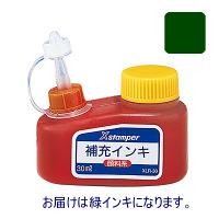 シヤチハタ補充インキ キャップレス9・Xスタンパー用 XLR-30 緑 30ml (直送品)